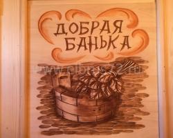 Патрушево (баня)